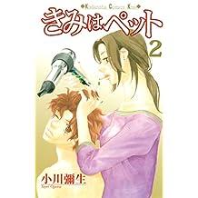 きみはペット(2) (Kissコミックス)