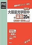 大阪星光学院中の算数20年 2020年度受験用        赤本 1903 (難関中学シリーズ)