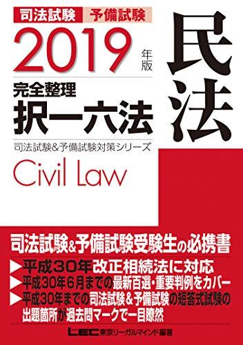 2019年版 司法試験&予備試験 完全整理択一六法 民法【逐条型テキスト】