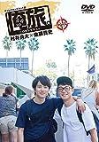 【早期購入特典あり】俺旅。~ロサンゼルス ~Part 1 村井良大×佐藤貴史(ポストカード付) [DVD]