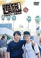 俺旅。~ロサンゼルス ~Part 1 村井良大×佐藤貴史 [DVD]