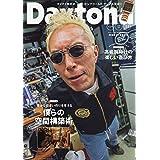 Daytona (デイトナ) 2018年11月号 Vol.329
