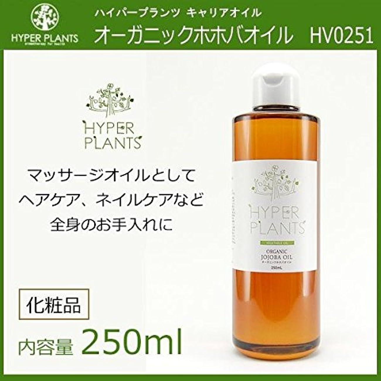 かかわらずフラフープ飢HYPER PLANTS ハイパープランツ キャリアオイル オーガニックホホバオイル 250ml HV0251
