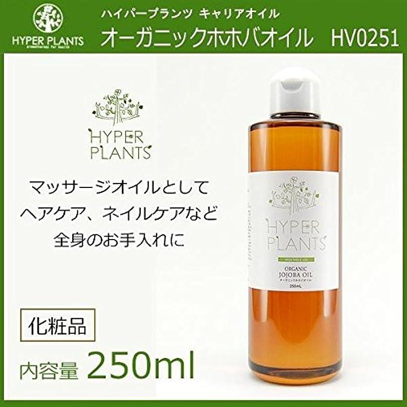 寸法時々時々ディーラーHYPER PLANTS ハイパープランツ キャリアオイル オーガニックホホバオイル 250ml HV0251