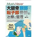 Must & Never 大腿骨頚部・転子部骨折の治療と管理