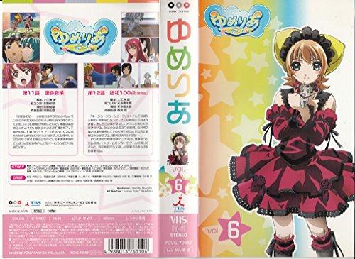 ゆめりあ Vol.6 [VHS]