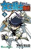 女王騎士物語 8巻 (デジタル版ガンガンコミックス)