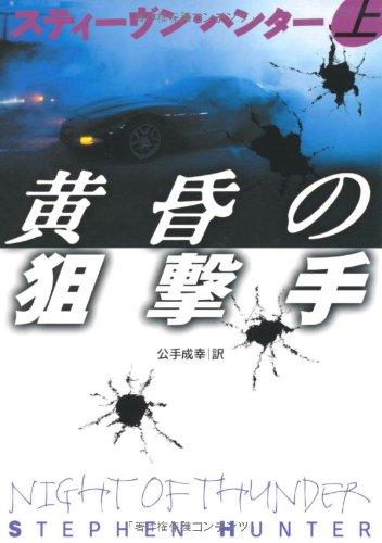 黄昏の狙撃手 (上) (扶桑社ミステリー)