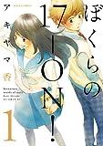 ぼくらの17-ON! : 1 (ジュールコミックス)