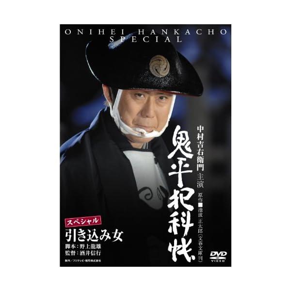 鬼平犯科帳千両箱 DVD全巻セット(79枚組)の紹介画像14