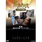 NHKアーカイブス ドラマ名作選集 第2期 DVD-BOX 全5枚セット【NHKスクエア限定商品】