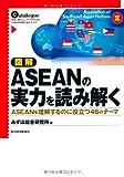 図解 ASEANの実力を読み解く: ASEANを理解するのに役立つ46のテーマ