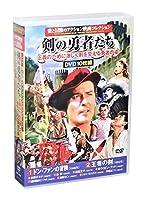愛と冒険のアクション映画コレクション 剣の勇者たち DVD10枚組 (ケース付)セット