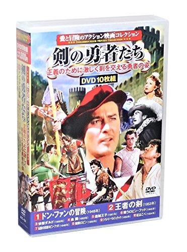 愛と冒険のアクション映画コレクション 剣の勇者たち DVD1...