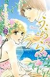 うらら(2) (Kissコミックス)