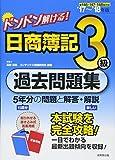ドンドン解ける!日商簿記3級過去問題集〈'17~'18年版〉