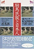 騎馬民族と日本人―東アジア・紀元四世紀の謎に迫る (New intellect (17))