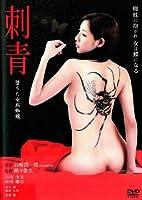 刺青 堕ちた女郎蜘蛛 [レンタル落ち] [DVD]