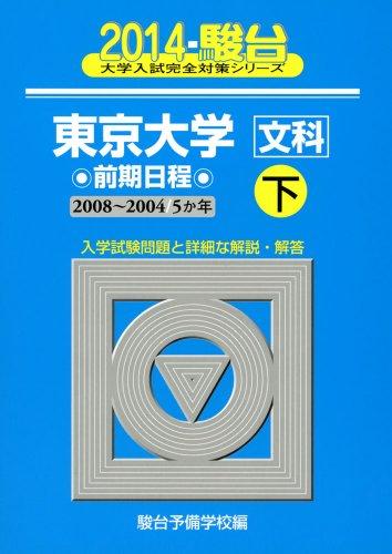 東京大学〈文科〉前期日程 2014 (下) (2008〜2004―5か年 (大学入試完全対策シリーズ 6)