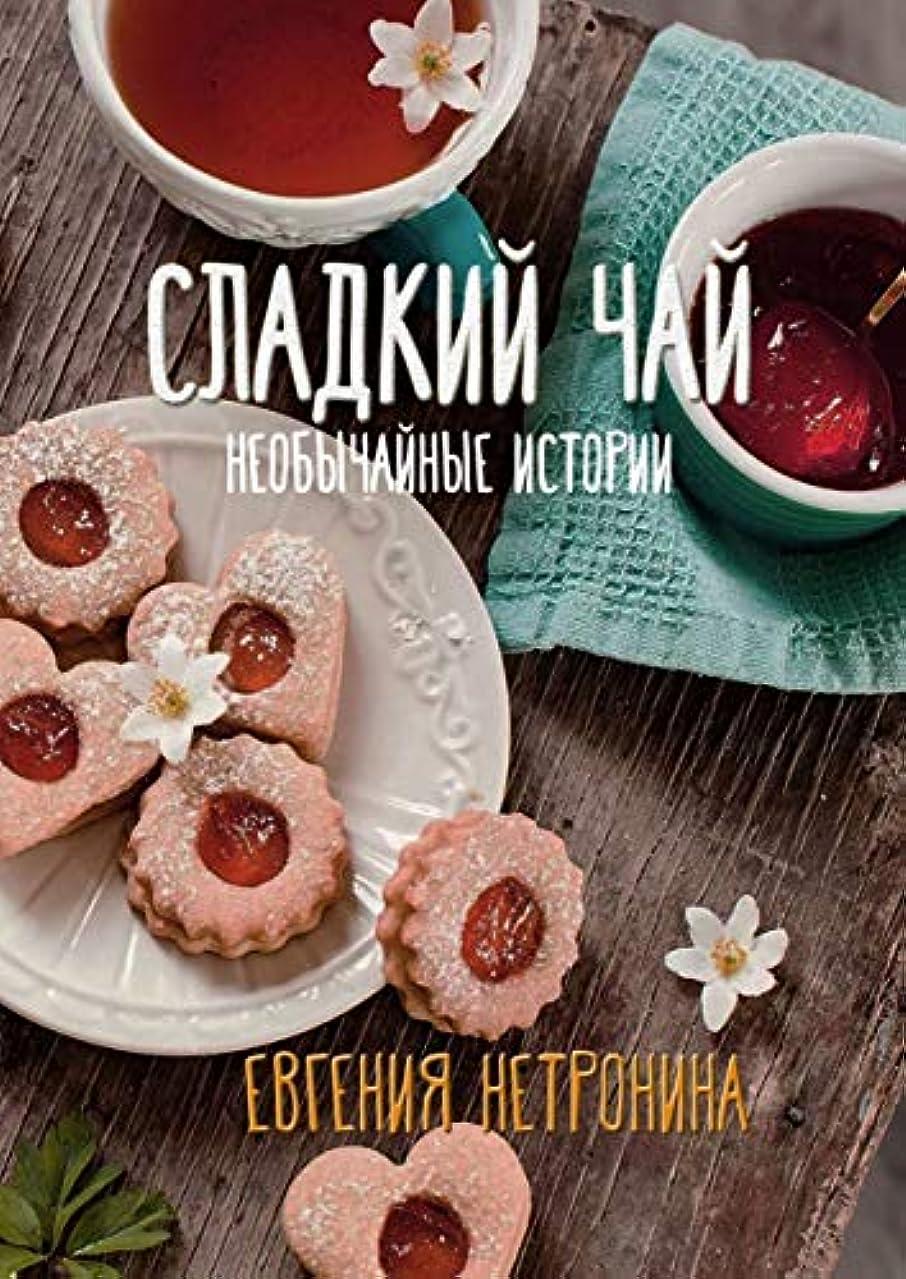 かわす学部長寄稿者Сладкий чай: Необычайные истории (Russian Edition)