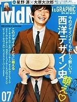 月刊MdN 2014年 7月号(対談:星野源×大原大次郎/特集:西洋デザイン史萌え)