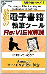 最強の電子書籍執筆ツール Re:VIEW解説: Amazon キンドル出版の極意 究極の技シリーズ (計算機屋さんの技)