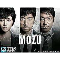 MOZU Season1~百舌の叫ぶ夜~【TBSオンデマンド】