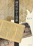 東方書店 遊佐 昇 唐代社会と道教の画像