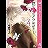 僕に花のメランコリー 4 (マーガレットコミックスDIGITAL)