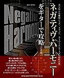 ネガティヴ・ハーモニーをギターで攻略 CD シンコーミュージック