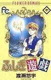 ふしぎ遊戯(10) (フラワーコミックス)