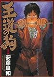 王道の狗 (1) (JETS COMICS (4221))