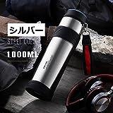 大容量水筒 真空断熱 保温保冷 外出水筒 車専用 304ステンレス 1000ml(食用級材質) (シルバー)