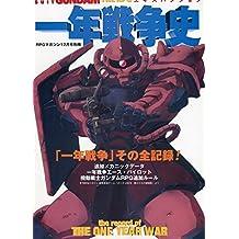 機動戦士ガンダムRPGエキスパンション 一年戦争史 -RPGマガジン12月号別冊-