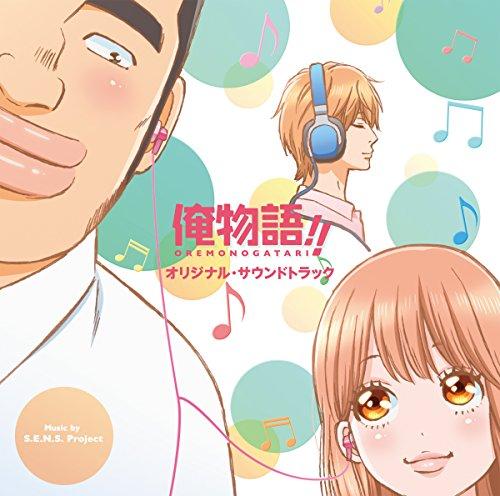 俺物語!! オリジナル・サウンドトラック