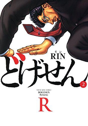 どげせんR(2) (ヤングキングコミックス)