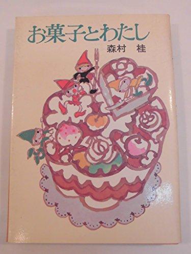 お菓子とわたし (角川文庫)の詳細を見る