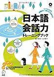 日本語会話力トレーニングブック