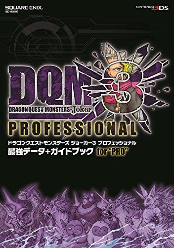 """ドラゴンクエストモンスターズ ジョーカー3 プロフェッショナル 最強データ+ガイドブック for """"PRO"""