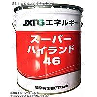 JX日鉱日石トレーディング スーパーハイランド 46 20L