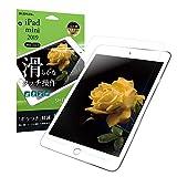 iPad mini 2019/iPad mini 4 保護フィルム 「SHIELD・G HIGH SPEC FILM」 マット