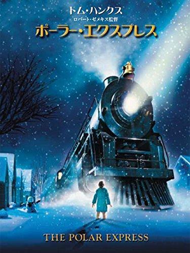 クリスマス・アニメ映画「ポーラー・エクスプレス」