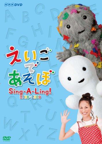 えいごであそぼ Sing-A-Ling! 2008~2009 [DVD]の詳細を見る