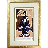 フジ子・ヘミング『お江戸でござる』シルクスクリーン・人物画・【版画・絵画】【B769】