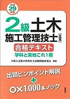 平成29年版 2級土木施工管理技士[土木]合格テキスト 学科と実地これ1冊