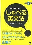しゃべる英文法[CD2枚付]