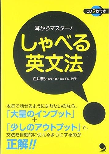 しゃべる英文法[CD2枚付]の詳細を見る