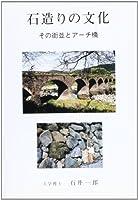 石造りの文化―その街並とアーチ橋