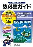 中学教科書ガイド 東京書籍版 NEW HORIZON 英語 3年 画像