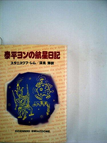 泰平ヨンの航星日記 (1980年) (ハヤカワ文庫―SF)の詳細を見る